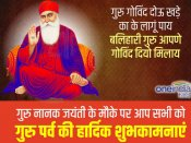 Guru Nanak Birthday: नानक नाम जहाज का, चढ़े सो उतरे पार...