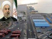 ईरान का चौंकाने वाला कदम, चाबहार पोर्ट पर पाकिस्तान को दिया निमंत्रण