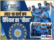 ICC U19 world cup 2018: टीम इंडिया की जीत पर मोदी, राहुल और योगी ने दी बधाई