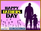 Fathers Day: अपने प्यारे पापा को भेजें ये खूबसूरत मैसेज, बन जाएगा उनका दिन