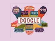 Google Doodle ने खास अंदाज में मनाया अंतरराष्ट्रीय महिला दिवस, महिलाओं को किया सलाम