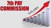 7th pay commission: केंद्रीय कर्मचारियों के लिए खुशखबरी, सैलरी में बढ़ोतरी को लेकर जल्द हो सकता है ऐलान