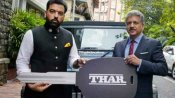 उदयपुर के प्रिंस को गिफ्ट में मिली Thar 700 लिमिटेड एडिशन, खुद आनंद महिंद्रा ने सौंपी चाबी