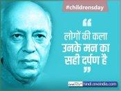 Children's Day 2019: ये हैं चाचा नेहरू के अनमोल विचार