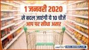 Must Know: 1 जनवरी 2020 से बदल जाएंगी ये 10 चीजें, आपकी जेब पर होगा असर