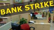 Bank Strike: जल्द निपटा लें बैंक से जुड़ा जरूरी काम, एक बार फिर हड़ताल पर जाने की तैयारी में बैंक कर्मचारी