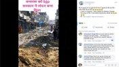 Fact Check: सीवर से भरी सड़क की तस्वीर वाराणसी की नहीं बल्कि दिल्ली के इस इलाके की है