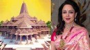 राम मंदिर भूमिपूजन: हेमा मालिनी ने राम भक्तों को दी बधाई, कहा- आखिरकार सपना साकार हुआ