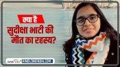 सुदीक्षा भाटी की मौत का रहस्य: बुलंदशहर पुलिस का चौंकाने वाला बयान, तो क्या परिवार वाले झूठ बोल रहे हैं?