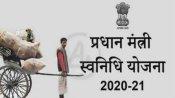 PM Svanidhi Scheme: रेहड़ी-पटरी वाले वेंडर्स के लिए मोदी सरकार ने शुरू की स्कीम, जानें प्रधानमंत्री स्वनिधि योजना के बारे में सबकुछ