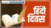 Hindi Diwas 2020: 'हिंदी दिवस' पर दोस्तों को भेजें ये संदेश