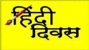 Hindi Diwas 2020: जानिए 'हिंदी दिवस' से जुड़ी ये बेहद खास बातें