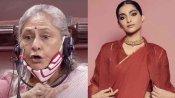 जया बच्चन के भाषण के समर्थन में आईं सोनम कपूर, बोली मैं उनकी तरह बनना चाहती हूं