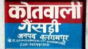 बलरामपुर: छात्रा की पोस्टमॉर्टम रिपोर्ट में हुई गैंगरेप की पुष्टि, चार आरोपियों को पुलिस ने किया गिरफ्तार