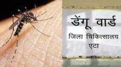 कोरोना के बीच एटा में डेंगू का कहर, 7 दिनों में 13 लोगों की मौत, पलायन को मजबूर हुए लोग