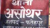 फतेहपुर: दो सगी बहनों के तालाब से मिले शव, परिजनों ने जताई रेप के बाद हत्या की आशंका