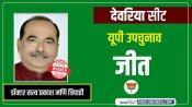 देवरिया उपचुनाव: BJP के सत्य प्रकाश मणि ने लहराया जीत का परचम, सपा के ब्रह्मा शंकर को 18 हजार वोटों से हराया