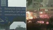 Andhra Pradesh: विशाखापट्टनम स्टील प्लांट में तेल रिसाव के कारण लगी भीषण आग