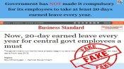 Fact Check : सरकारी कर्मचारियों को साल में लेनी होगीं 20 Earned Leave, जानें सच