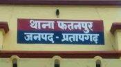 Pratapgarh: किशोरी की हत्या कर लाश गन्ने के खेत में फेंकी, पुलिस को अभी तक नहीं मिला कोई सुराग