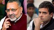 गिरिराज सिंह का राहुल गांधी पर हमला -70 वर्षों में आपके 'नानाजी' और अन्य ने जो नहीं किया वो PM मोदी ने किया