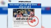 Fact Check: 'मोदी लोन योजना' हर खाते में डाले जा रहे हैं 75 हजार रुपये? जानिए पूरा सच