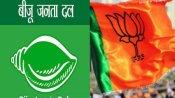 बीजू जनता दल सांसदों ने ओडिशा की विभिन्न योजनाओं से संबंधित पेडिंग फंड के लिए केंद्र सरकार से की सिफारिश