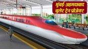 देश की पहली बुलेट ट्रेन: ऐसे बनेगा हाईस्पीड रेल ट्रैक, NHSRCL का जापानी कंपनी JRTC के साथ MoU