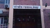 5 बहनों के साथ हुई नौवीं की छात्रा की शादी, जोधपुर कोर्ट ने 7 साल बाद निरस्त किया बाल विवाह