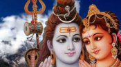 MahaShivaratri 2021: प्रियजनों को इन मैसेज से दें महाशिवरात्रि की शुभकामनाएं