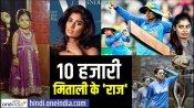 क्रिकेटर नहीं डांसर बनना चाहती थी मिताली, जानिए 10 हजारी के कुछ गहरे 'राज'