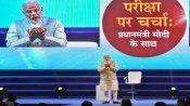 Pariksha Pe Charcha 2021: पीएम मोदी दूर करेंगे छात्रों की टेंशन, जानें कैसे करें रजिस्ट्रेशन