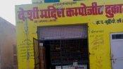 राजस्थान : 2 महिलाओं में शराब की दुकान लेने की होड़, 72 लाख की बोली 5 अरब 10 करोड़ रुपए तक पहुंची