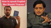 शशि थरूर पर पाकिस्तान के कॉमेडियन ने बनाया मजेदार वीडियो, सांसद ने दिया ये जवाब