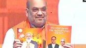 West Bengal Assembly Elections 2021: अमित शाह ने जारी किया BJP का घोषणा पत्र, किए ये वादे