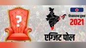 Exit Poll 2021: किस पार्टी ने किस स्टेट में मारी बाजी! जानिए पांचों राज्यों के पोल ऑफ पोल्स के नतीजे