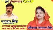यूपी पंचायत चुनाव 2021: पूर्व सांसद धनंजय सिंह की पत्नी श्रीकला ने किया नामांकन, पति को तलाश रही पुलिस