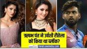 क्या सच में क्रिकेटर ऋषभ पंत ने अभिनेत्री उर्वशी रौतेला को किया था ब्लॉक?