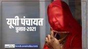 यूपी पंचायत चुनाव 2021: लखनऊ समेत 20 जिलों में सोमवार को होगी दूसरे चरण की वोटिंग
