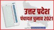 UP Panchayat Elections 2021: पहले चरण के 9 जिलों के 20 पोलिंग बूथों पर आज हुआ पुनर्मतदान