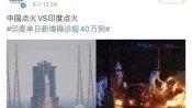 भारत में जलती चिताओं का ड्रैगन ने उड़ाया मजाक, दुनियाभर में चीन पर थू-थू कर रहे लोग
