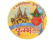 Kumbh Mela 2019: जानिए कब से शुरू हुआ कुंभ मेला