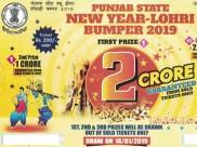 Punjab Bumper Lohri Lottery Results 2019: नतीजे आज, जीतने वाले पहले विजेता को मिलेगा दो करोड़ का इनाम