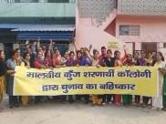 आगरा में 120 परिवार ने किया मतदान का बहिष्कार, घर-घर जाकर चिपकाए पोस्टर
