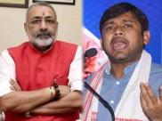 बिहार की हॉट सीट बेगूसराय से गिरिराज सिंह की बड़ी जीत, कन्हैया को 4.19 लाख वोटों से हराया