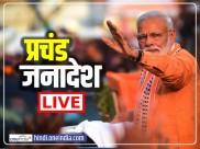 Lok Sabha Results Live: नरेंद्र मोदी ने सरकार बनाने का दावा पेश किया