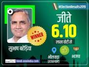 भीलवाड़ा के सुभाष बहेड़िया की PM मोदी से भी बड़ी जीत, पूरे राजस्थान में तोड़ डाला जीत का रिकॉर्ड