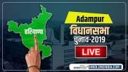 Adampur Election Results 2019:आदमपुर  विधानसभा चुनाव परिणाम