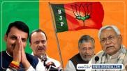 महाराष्ट्र के राजनीतिक उठा-पटक में ये है बिहार का कनेक्शन जिससे BJP हुई बेबस