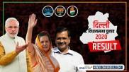 11 फरवरी को डेलीहंट लेकर आएगा दिल्ली चुनाव परिणाम का व्यापक कवरेज